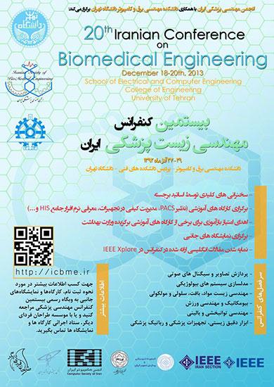 بیستمین کنفرانس مهندسی زیست پزشکی ایران (ICBME 2013)