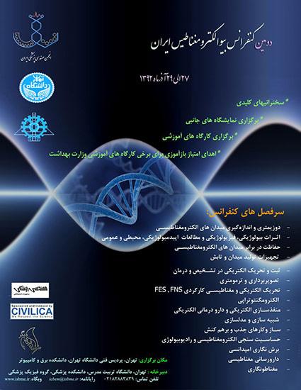 دومین کنفرانس بیوالکترومغناطیس ایران (ICBEM 2013)