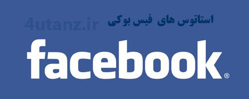 استاتوس های فیسبوکی