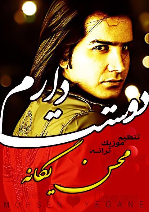دانلود آهنگ فوق العاده شاد دوست دارم از محسن یگانه