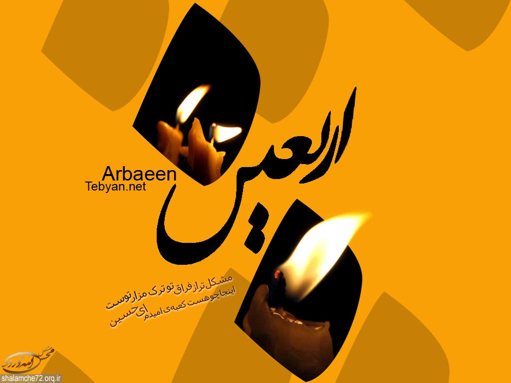 امام حسین(ع)----شلمچه سرزمین عشق وایثار