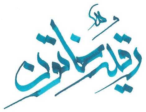 حضرت رقیه (س)+رقیه خاتون+شکرگزاری