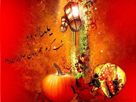 http://s5.picofile.com/file/8104369018/yalda92_1.jpg