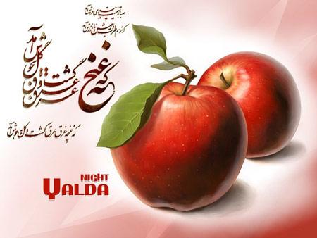 http://s5.picofile.com/file/8104369168/yalda92_5.jpg