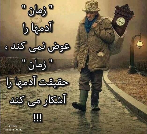 نوشته هاي جالب - عکس نوشته با معنی