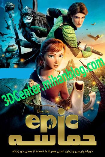 دانلود انیمیشن Epic 2013 دوبله فارسی