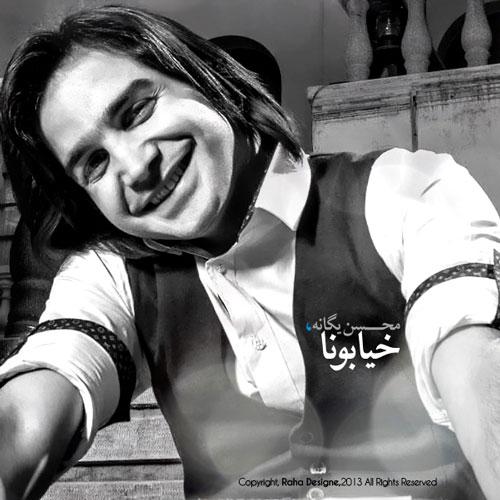 دانلود آهنگ جدید محسن یگانه 92