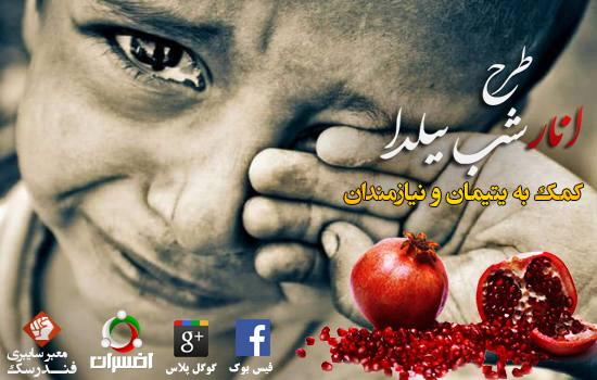 کمک به یتیمان و نیازمندان در شب یلدا - سیاست تعطیل