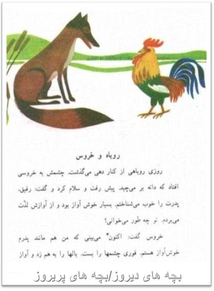 روباه و خروس -فارسی دوم دبستان60/70