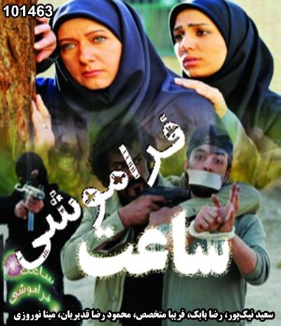 خرید سریال ایرانی ساعت فراموشی (مجموعه کامل)