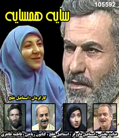 خرید سریال ایرانی سایه همسایه (مجموعه کامل)