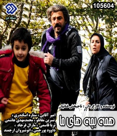 خرید سریال ایرانی همه بچه های ما (کیفیت عالی)