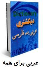 دیکشنری عربی به فارسی موبایل برای اندروید