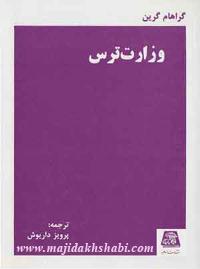 کتابخانه: دانلود کتاب وزارت ترس