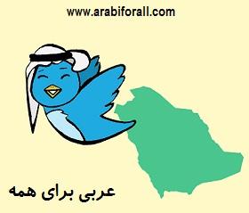 لهجه سعودی، لهجه عامیانه عربستان، لهجه حجازی