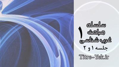 http://s5.picofile.com/file/8105191426/Gharbshenasi1.jpg