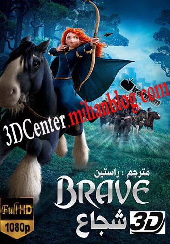 دانلودانیمیشن سه بعدیBrave 3D-شجاع دوبله فارسی