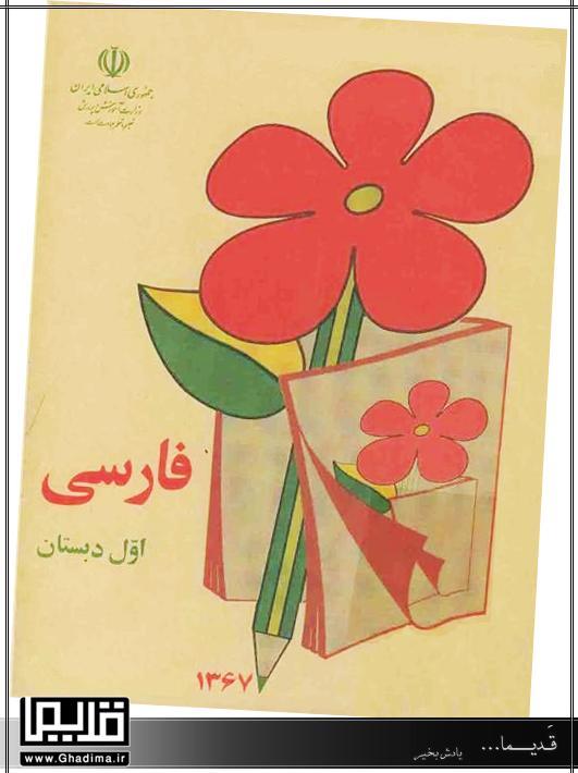 http://s5.picofile.com/file/8105398192/farsi_aval_01.jpg