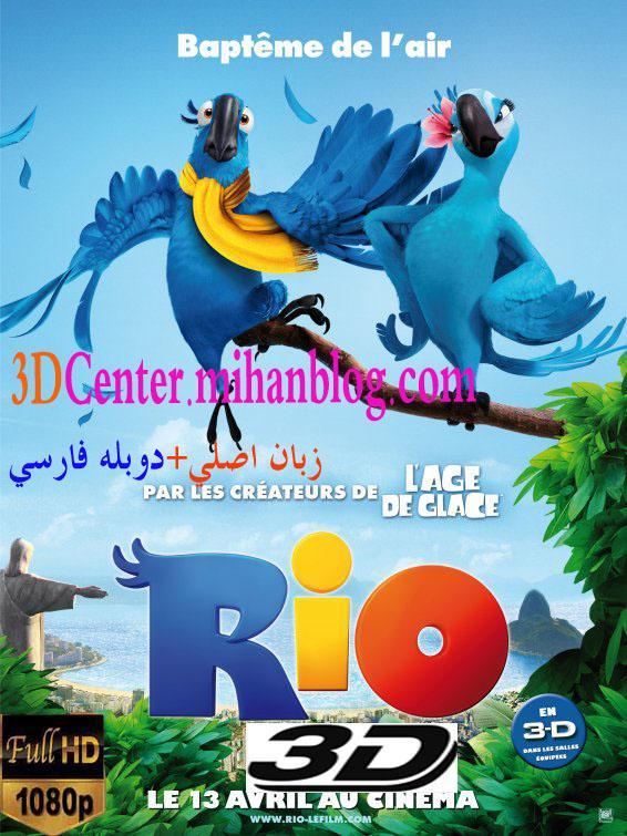 دانلود Rio 2011 - انیمیشن ریو (دوبله فارسی)