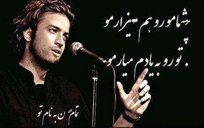 عاشقانه - کلبه ی ایرانیان
