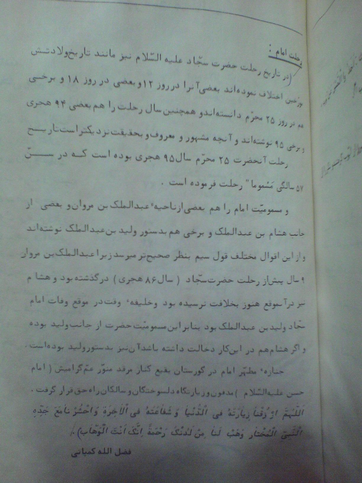 emam sajad book