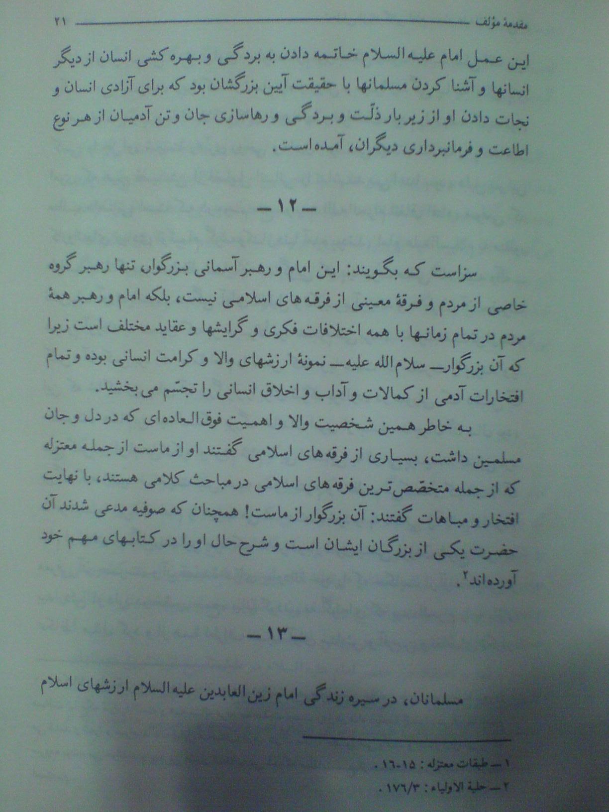 تحلیلی از زندگانی امام سجاد .