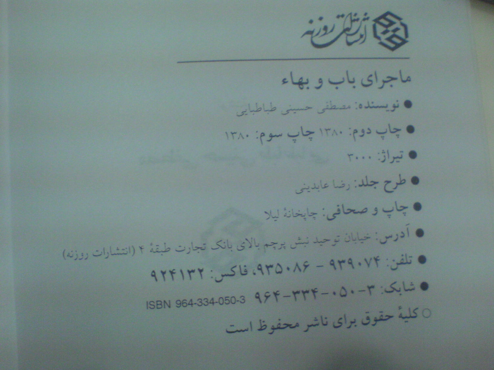 ماجرای باب و بها . مصطفی حسینی طباطبایی