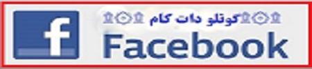 لطفآ از صفحه فيس بوک روستاي گونلو ديدن فرماييد