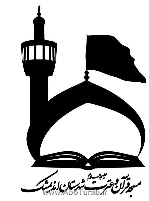 پایگاه اطلاع رسانی حضرت ابوتراب(ع) - لوگو و سربرگ مسجد قرآن و ...جهت نمایش تصویر در اندازه بزرگتر از ...