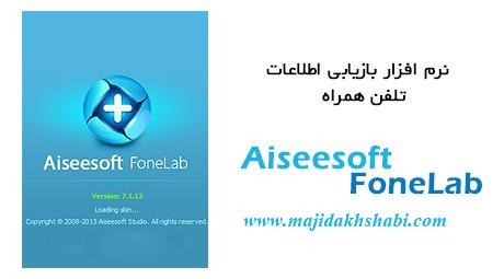 دانلود Aiseesoft FoneLab 7.1 - نرم افزار بازیابی اطلاعات تلفن همراه