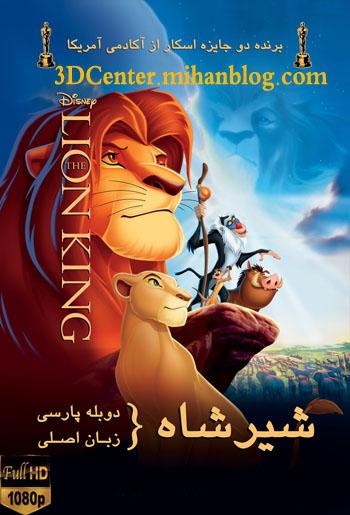 دانلودانیمیشن سه بعدیThe Lion King 1994 - انیمیشن شیر شاه (دوبله فارسی)