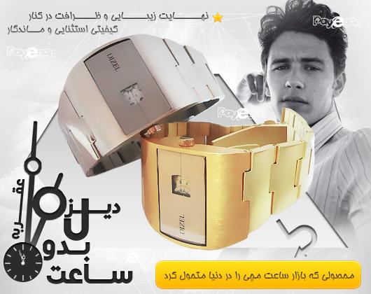 خرید ساعت مچی اینترنتی مردانه دیزل 2013