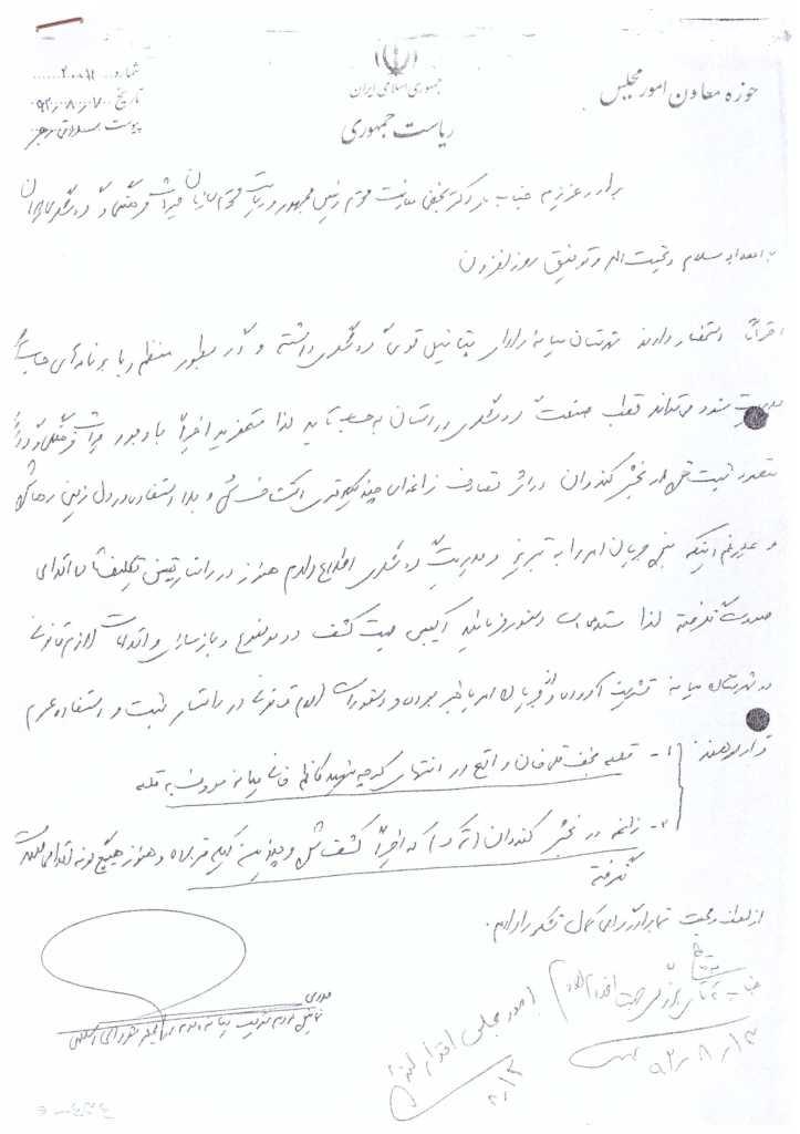 سید محمدعلی موحد ابطحی ویکی و شعر نو محمد ذاکری اشرفی