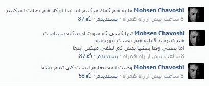 صحبت های جدید محسن چاوشی درباره سینا حجازی