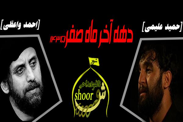 حمید علیمی و حاج احمد واعظی
