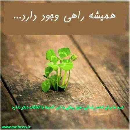 mehrzo_hope داستانک امید زندگی