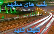نورپردازي شب هاي مشهد