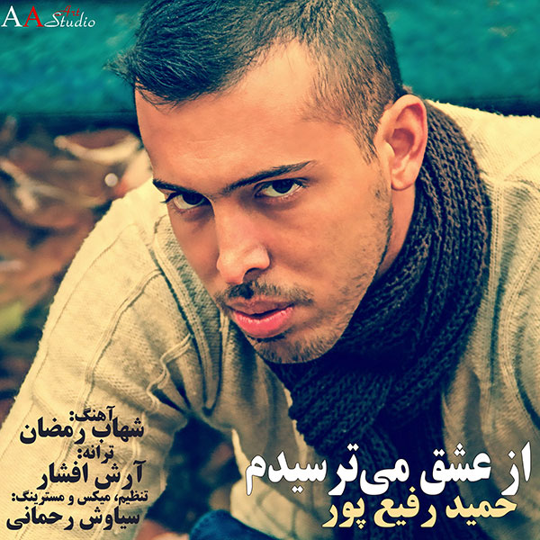 حمید رفیعی پور - از عشق میترسم