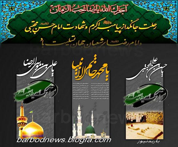 Image result for تصاویر متحرک تسلیت رحلت پیامبر و امام رضا و امام حسن