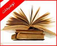 توضيحات کتاب اطلس وفرهنگ لغات ساختمانهای رسوبی اولیه