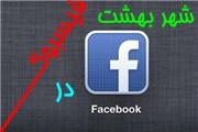 شهر بهشت در فيسبوک