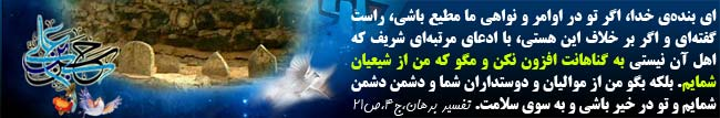 [تصویر: bidari_andishe_ImamHassan.jpg]