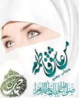 حجاب یعنی لبیک یا فاطمه الزهـــــــرا