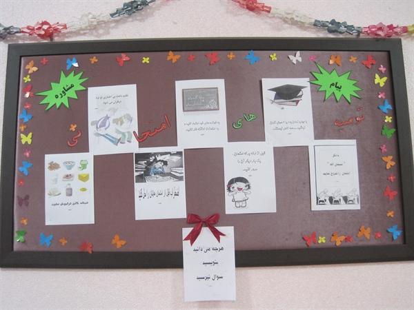 بیوگرافی ایمان البانی ملکه زیبای مراکش تابلو-بهداشت-مدرسه