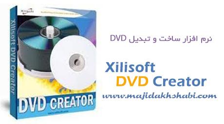 دانلود Xilisoft DVD Creator 7.1 نرم افزار ساخت و تبدیل DVD