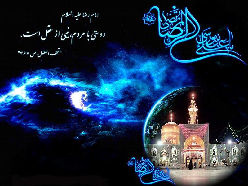 http://s5.picofile.com/file/8106706450/Emam_Reza.jpg