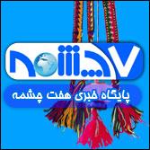 پایگاه خبری تحلیلی هفت چشمه اردل