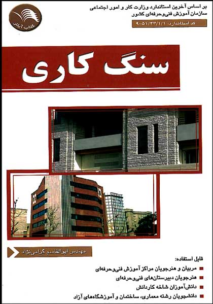 کتاب آموزش سنگ کاری ساختمان