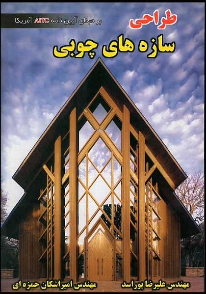 کتاب طراحی سازه های چوبی