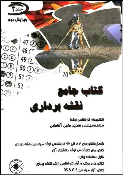 کتاب جامع آموزش نقشه برداری